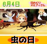 今日は虫の日6/4【日めくりメルフィさん】