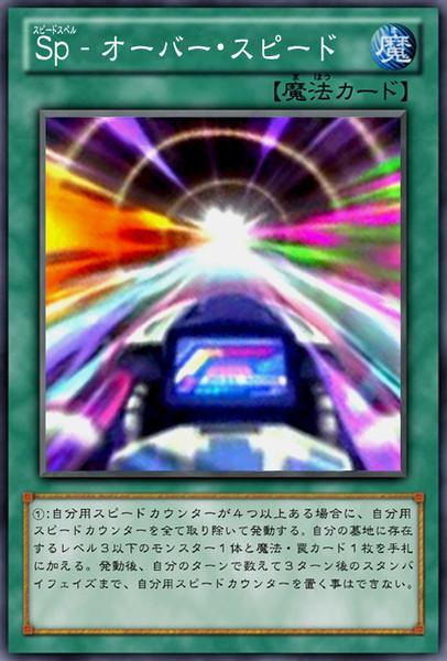 スペル スピード 遊戯王