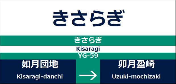 蓮鉄柳台線 きさらぎ駅 駅名標