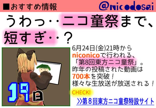 【第8回東方ニコ童祭支援】あと19日!