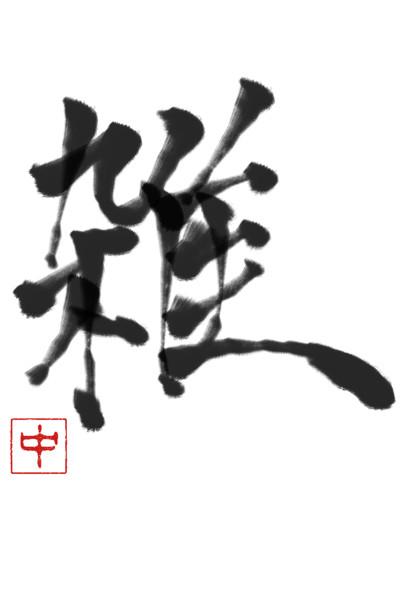 お習字】雑【テロップ】 / 中国...