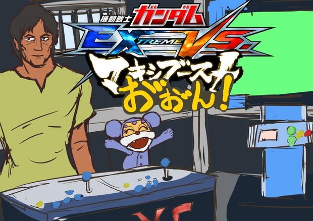 機動戦士ガンダムEXTREME VS お゛ぉ゛ん!