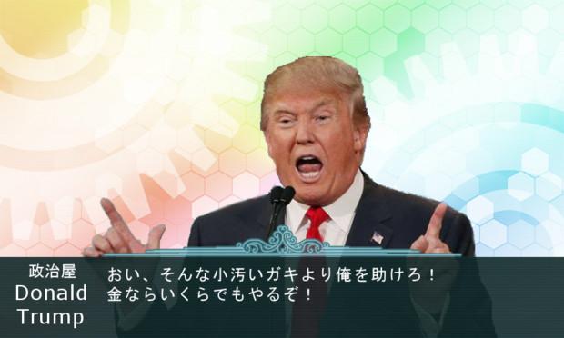 ドナルドきったぁ~!!!