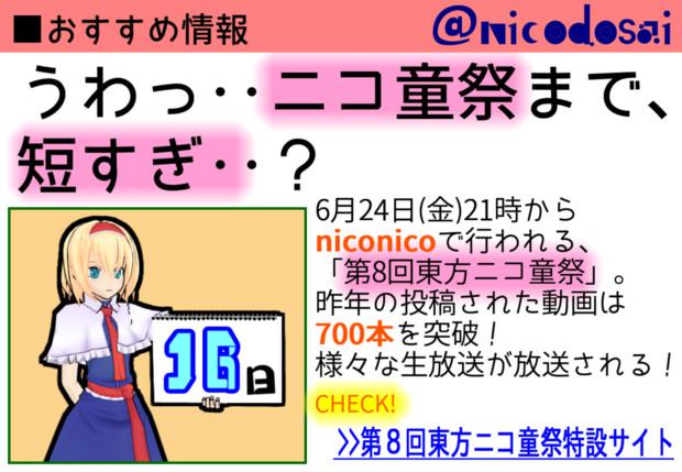 【第8回東方ニコ童祭支援】あと16日!
