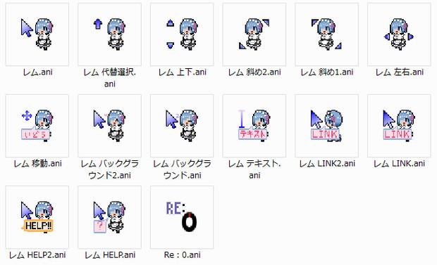 【リゼロ】レム マウスカーソル(完全版)