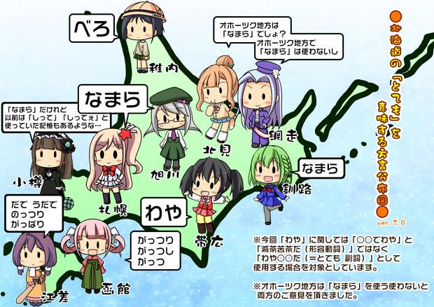 北海道の「とても」を意味する方言分布図ver.2.0