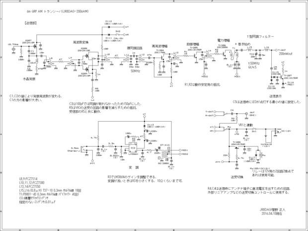 6m QRP AM トランシーバー(JR8DAG-2006AM)回路図(送信部)