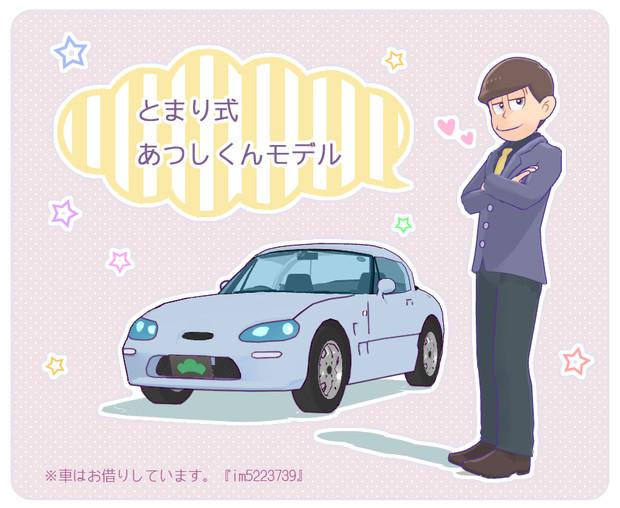 【16/06/15 更新】あつしくん ver1.1配布