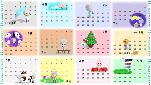8周年記念ユニ暦