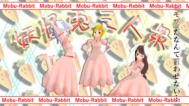 モb…妖怪兎三人衆♪
