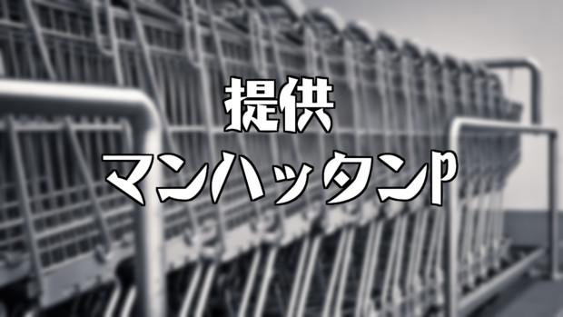 【ツリー用?】クレジット:マンハッタンP 【報告用】