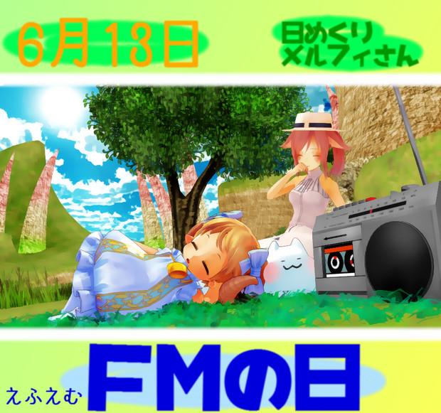 今日はFMの日6/13【日めくりメルフィさん】 / satosu さんの ...