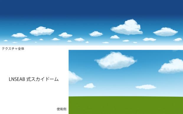 【MMDモデル配布】半球空のスカイドーム(全球追加)