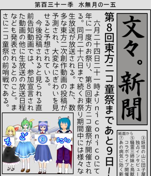 【第8回東方ニコ童祭支援】あと⑨日!