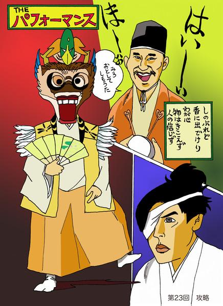 Sanada Maru 第23回 攻略