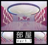 部屋Ver1.7【配布終了】