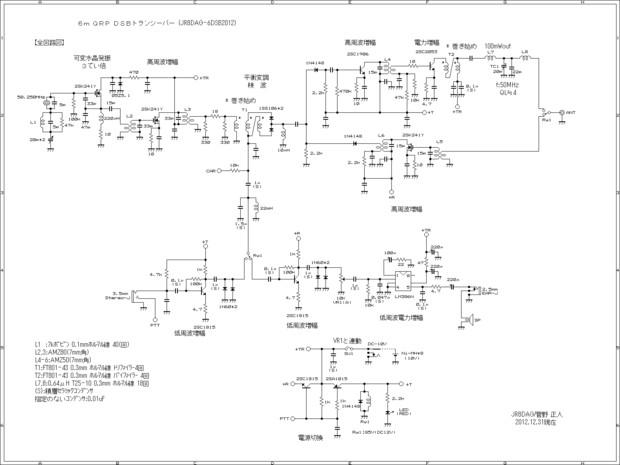 6m QRP DSB トランシーバー(JR8DAG-6DSB2012)回路図