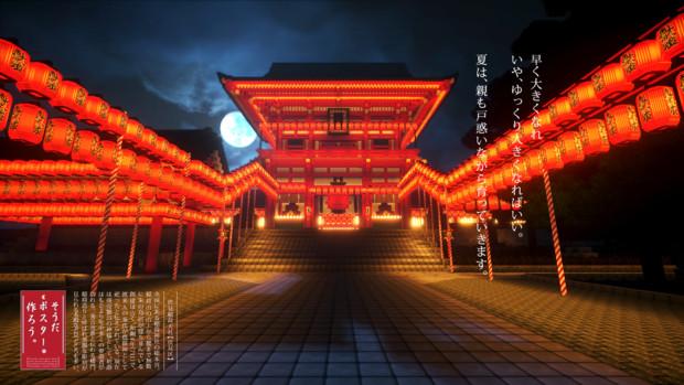 Minecraft 和風建築伏見稲荷大社お祭りver テキ助 さんのイラスト