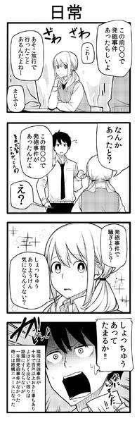 博多乃どん子はここにいる!23(修羅の国の日常編)