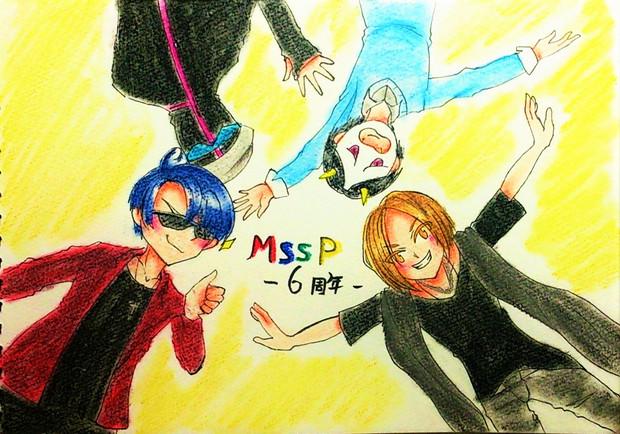 MSSP6周年