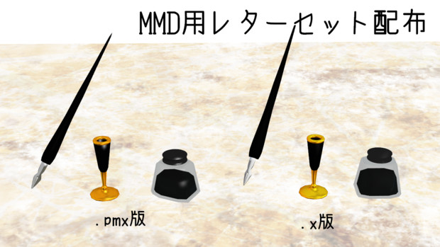 【MMD】 MMD用レターセット配布