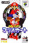 【ドット絵】マリオカート