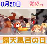 今日は露天風呂の日6/26【日めくりメルフィさん】