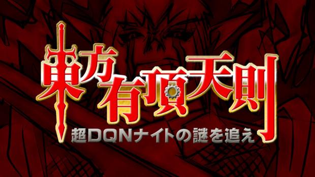 【東方】【FF11】東方有頂天則~超DQNナイトの謎を追え