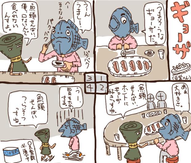 ギョーザ(日常編)