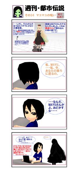 【週刊・都市伝説その34】マユマユの呪い