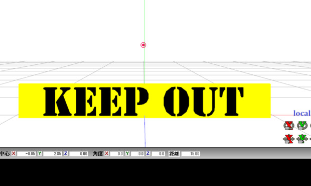 【MMDアクセサリ配布あり】KEEP OUT