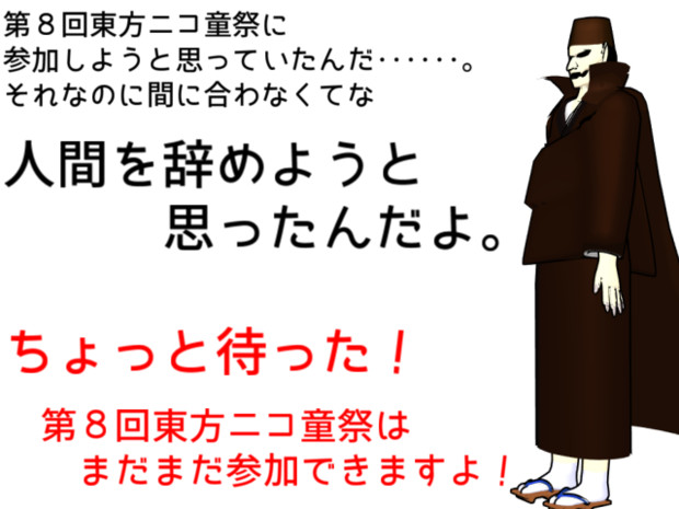 【第8回東方ニコ童祭支援絵】まだまだ参加できる!第8回東方ニコ童祭