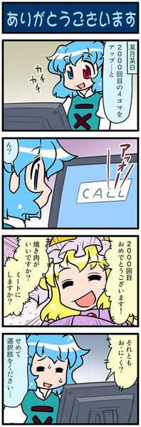 がんばれ小傘さん 2036