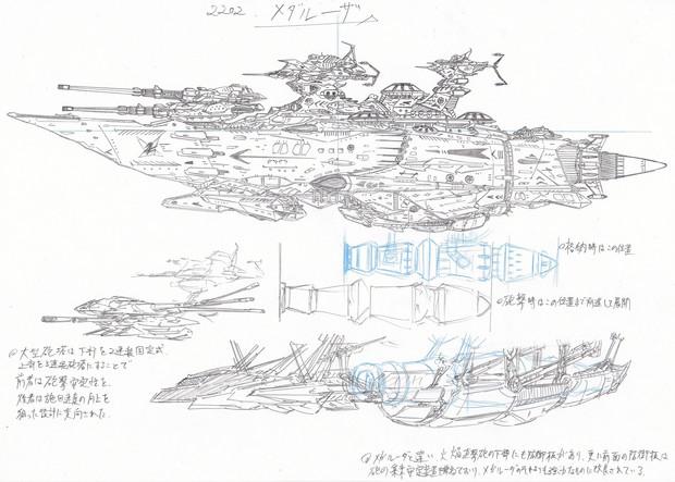 指揮向上型機動重戦艦-メダルーザ(メダルーザ2202化計画・予想)