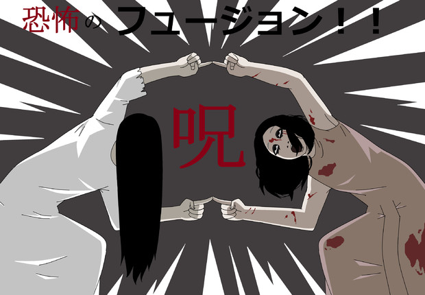 貞子VS伽椰子 ネタバレ注意