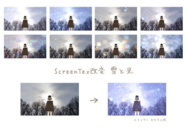 ScreenTex改変雪と光