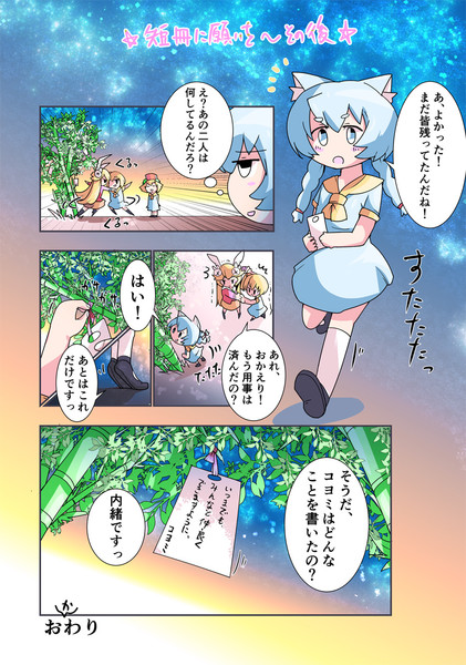 【白猫】短冊に願いを~その後【1P漫画】