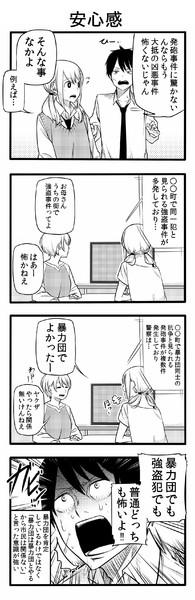 博多乃どん子はここにいる!24(比較対象変編)