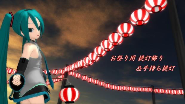 【MMDアクセサリ配布】お祭り用提灯飾り