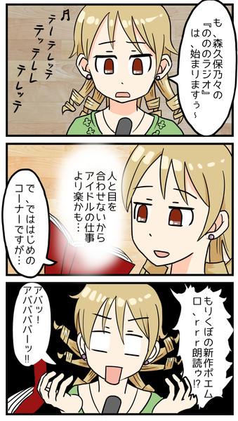 ラジオパーソナリティーだぞ森久保ォ!!!
