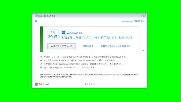 Windows10GB