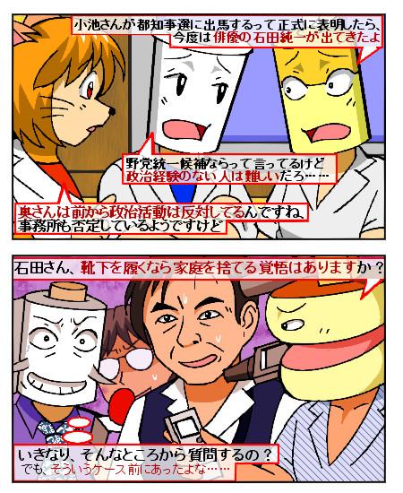 都知事選、石田純一さん出馬に意欲?