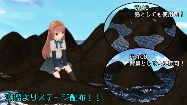 【MMDステージ配布】潮だまりステージ
