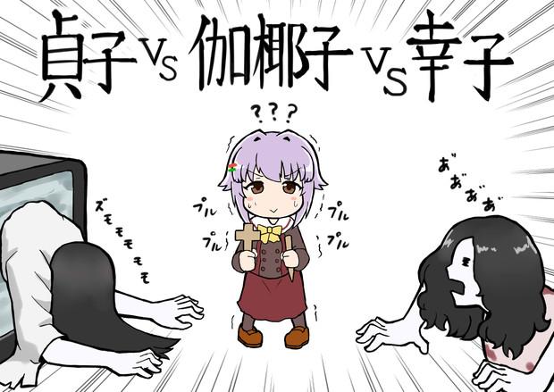 貞子vs伽椰子vs幸子