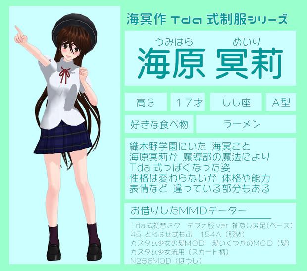 【MMDオリキャラ紹介】海原冥莉【#SP1】