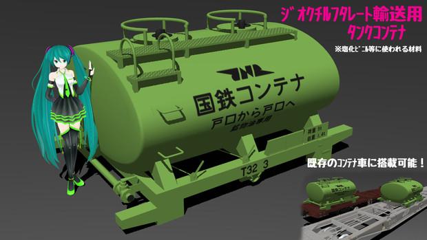 T32タンクコンテナ