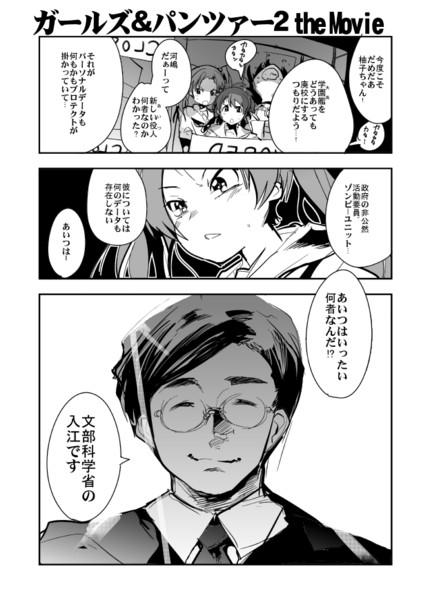 ガールズ&パンツァー2 the Movie