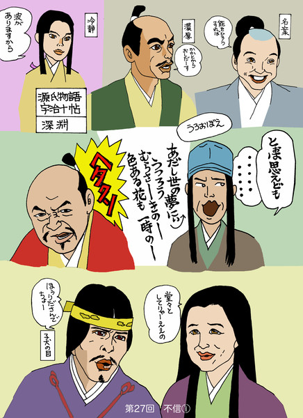 Sanada Maru 第27回 不信①