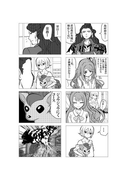 【ヒテッマンリスペクト】バケモンマスター混沌ガールズ