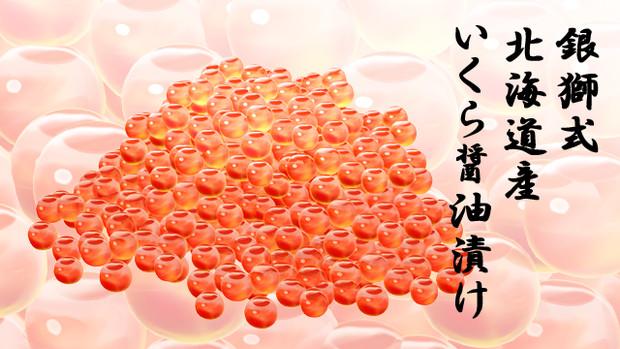 銀獅式北海道産いくら醤油漬け 【MMDモデル配布】